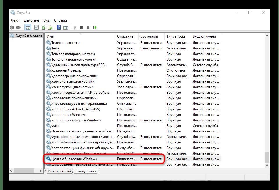 Поиск службы для решения проблемы 0x80070490 в Windows 10