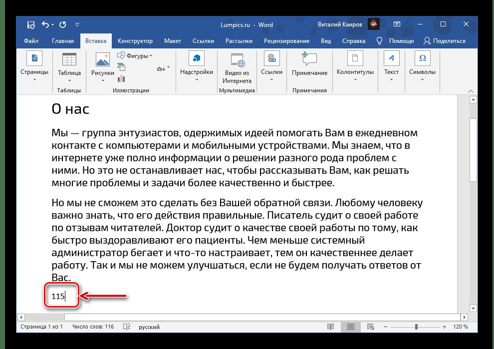 Поле с информацией о количестве слов в документе Microsoft Word