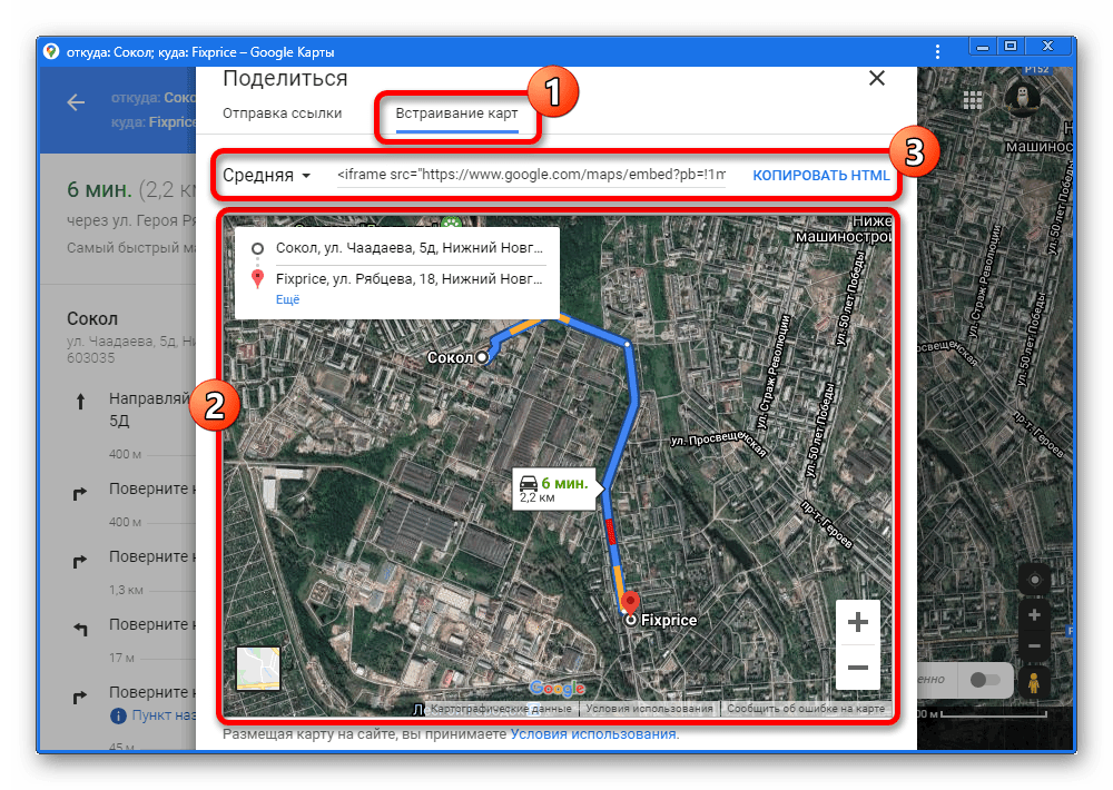 Получение кода для встраивания маршрута Google Maps на сайте