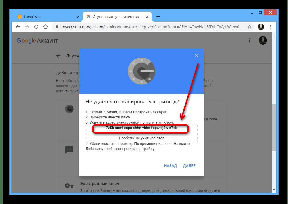 Получение текстового кода для аутентификатора в настройках Google-аккаунта