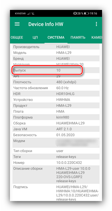 Получить версию операционной системы в Device Info HW для проверки совместимости перед загрузкой Fortnite на Android