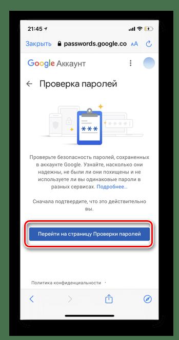 Повторно нажмите Перейти на страницу для проверки паролей для просмотра сохраненных паролей в мобильной версии iOS Google Smart Lock