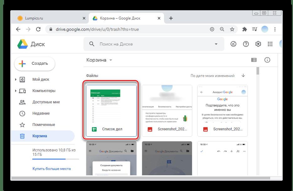 Правой кнопкой мышки нажмите на файл для полного удаления таблицы в ПК-версии Гугл Таблицы
