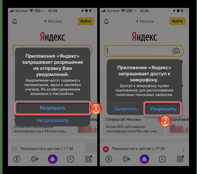 Предоставление разрешений, необходимых для работы приложения Яндекс на телефоне