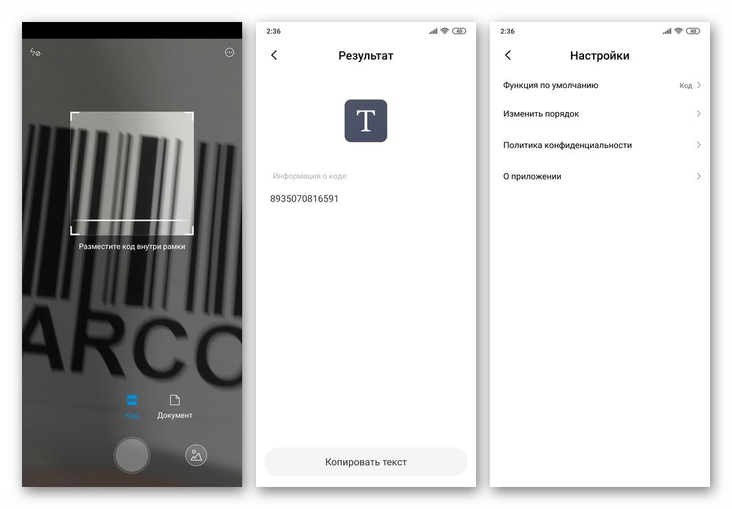 Предустановленный в ОС MIUI сканер штрих-кодов