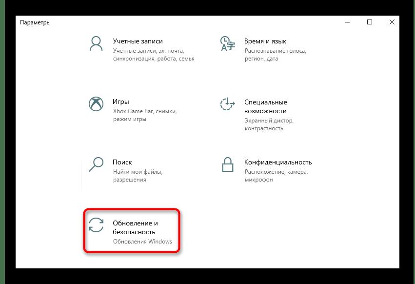 Переход в Обновление и безопасность для решения проблемы DHCP не включен на сетевом адаптере Ethernet в Windows 10