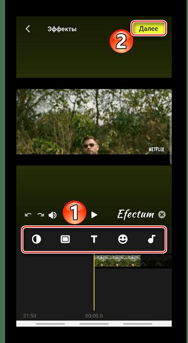 Применение эффектов к видео в Efectum