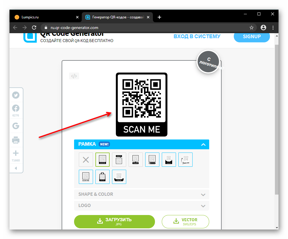 Примененная рамка к QR-коду на сайте QR Code Generator