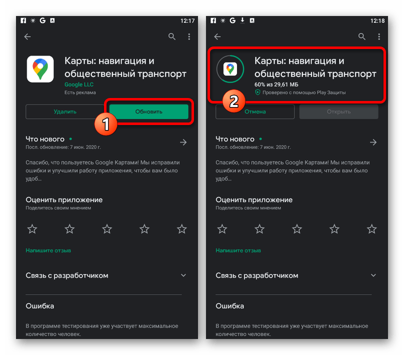 Пример обновления приложения Google Maps на мобильном устройстве