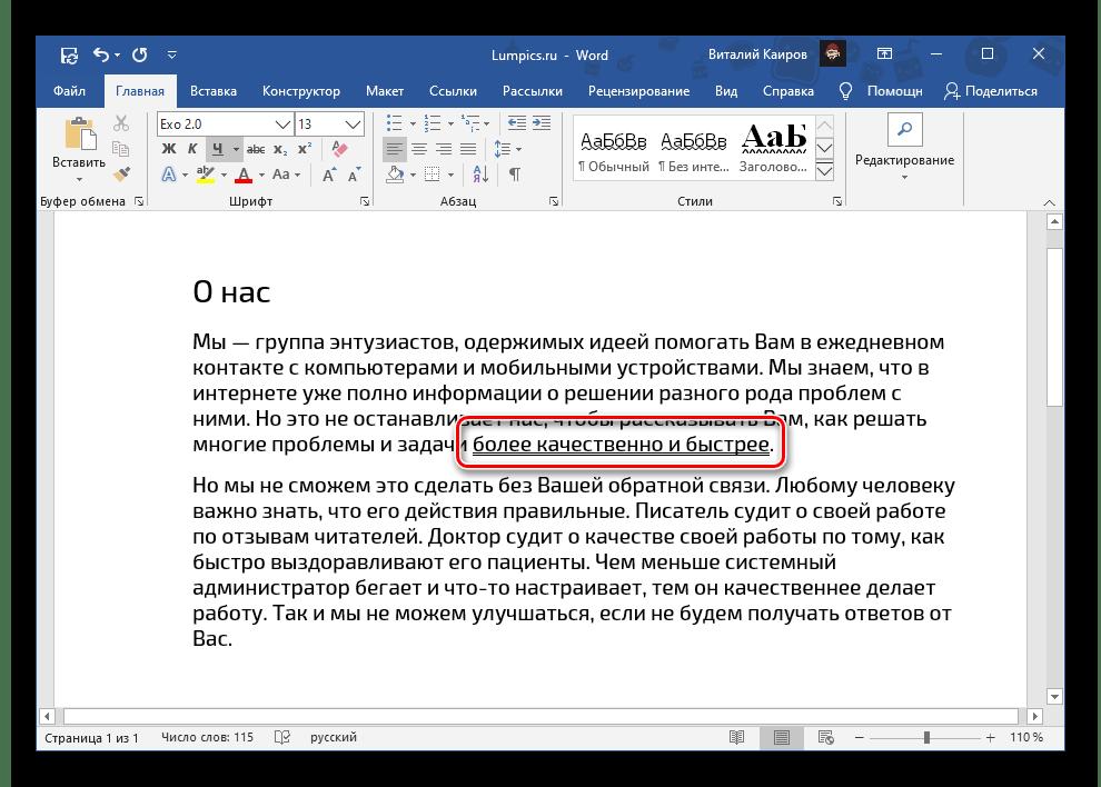 Пример подчеркивания текста двумя чертами в Microsoft Word