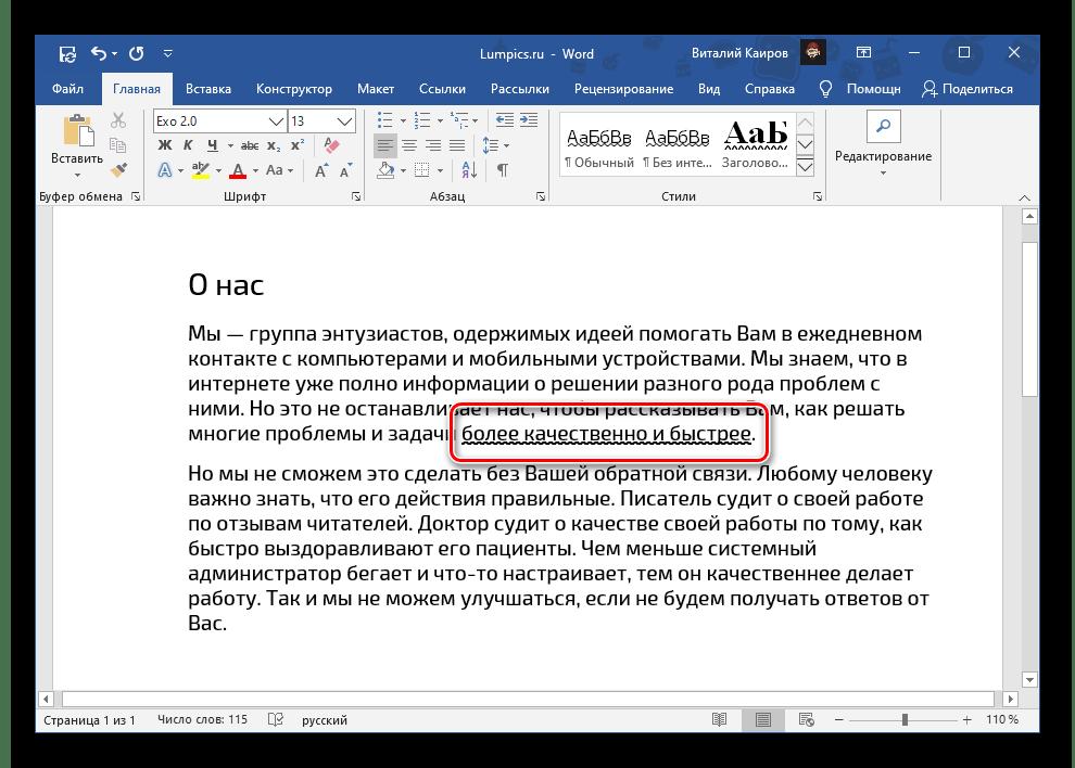 Пример подчеркивания текста волнистой линией в Microsoft Word