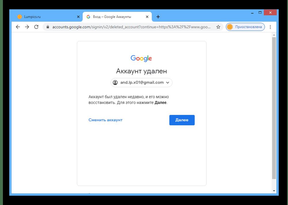 Пример процедуры восстановления удаленного аккаунта Google