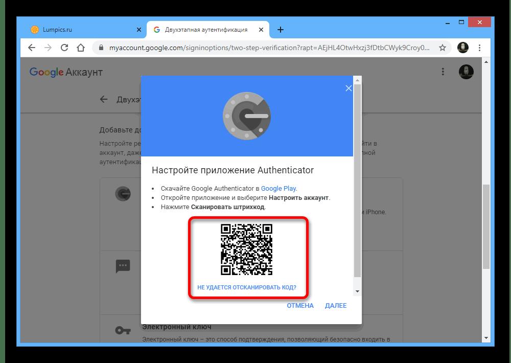 Пример QR-кода для сканирования в настройках Google-аккаунта