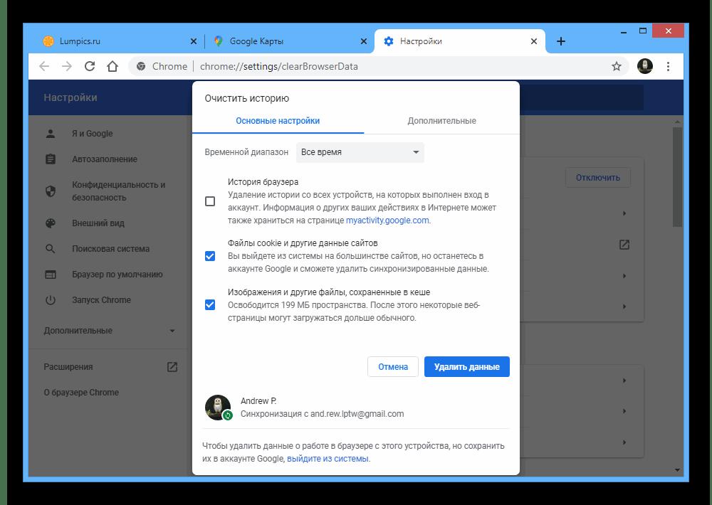 Пример удаления данных о работе браузера на ПК