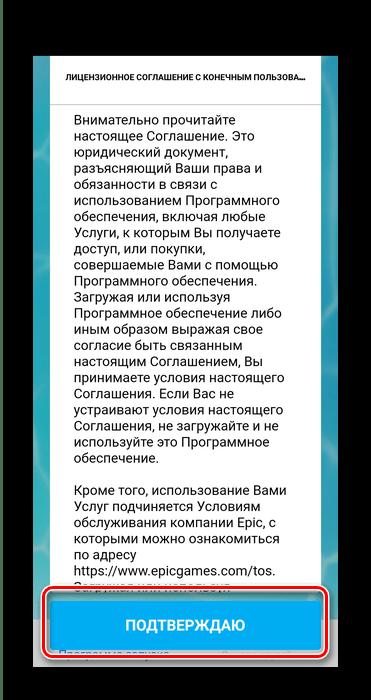 Принять лицензионное соглашение игры после скачивания Fortnite на Андроид из Google Play Маркета