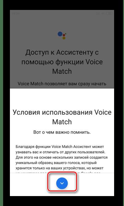 Прочитайте правила работы с голосовым помощником для настройки Гугл Ассистента на ОС Андроид