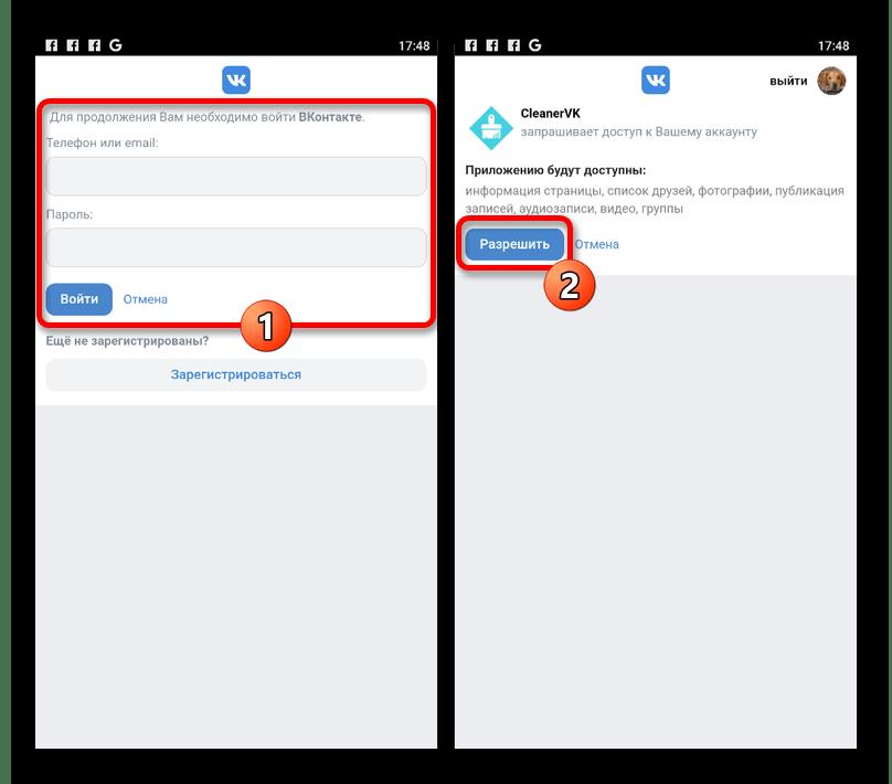 Процесс авторизации через ВКонтакте в приложении CleanerVK