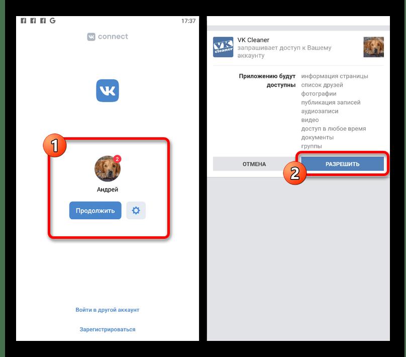 Процесс авторизации через ВКонтакте в приложении VK Cleaner