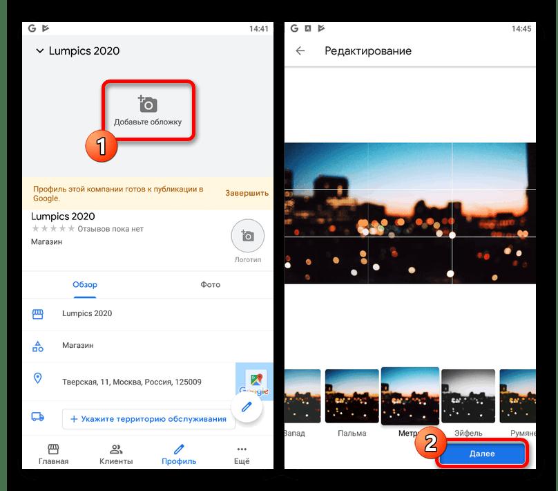 Процесс добавления обложки в приложении Google Мой Бизнес