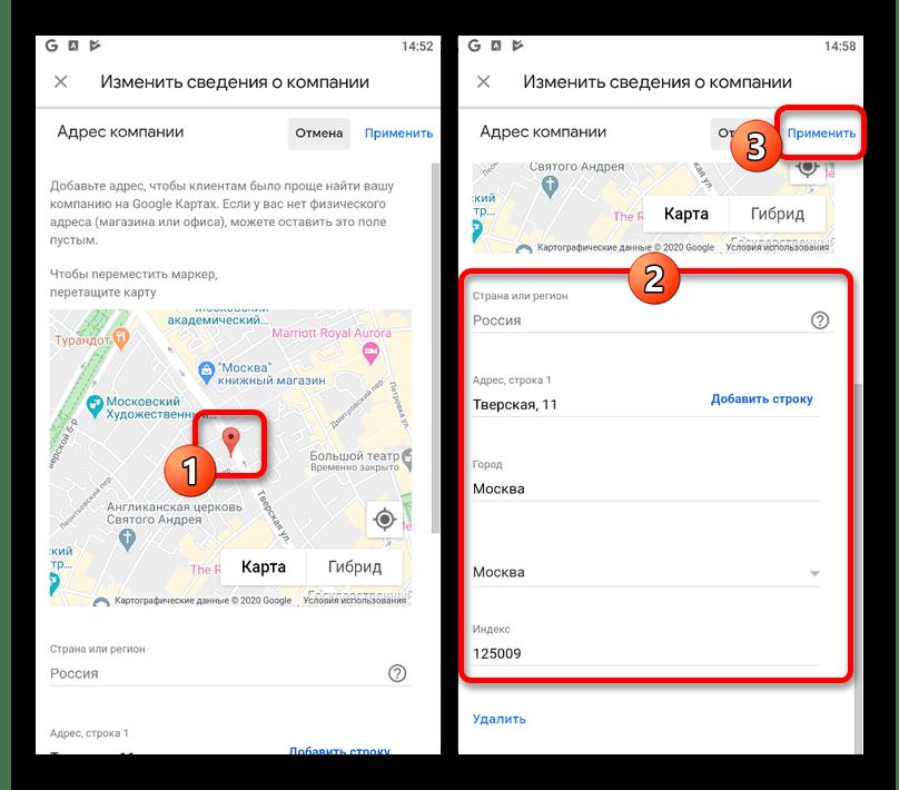 Процесс изменение местоположения компании в приложении Google Мой Бизнес
