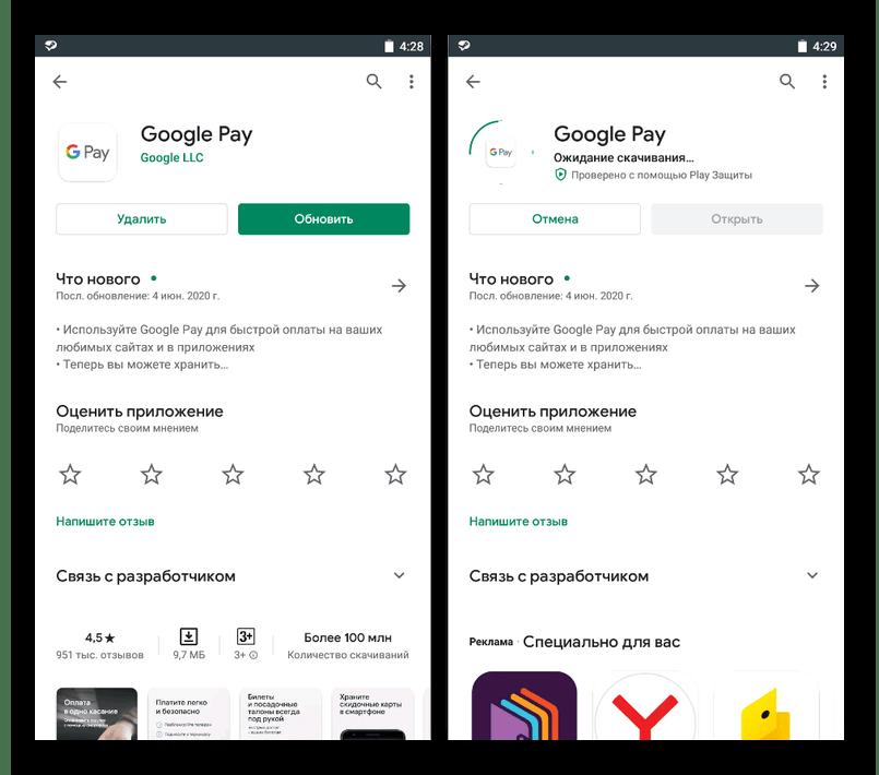 Процесс обновления Google Pay на мобильном устройстве