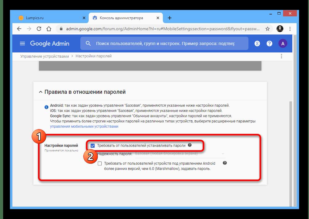 Процесс отключения требований к паролю на веб-сайте Google Admin