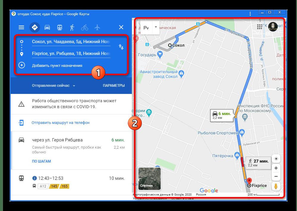 Процесс подготовки маршрута на сайте Google Maps
