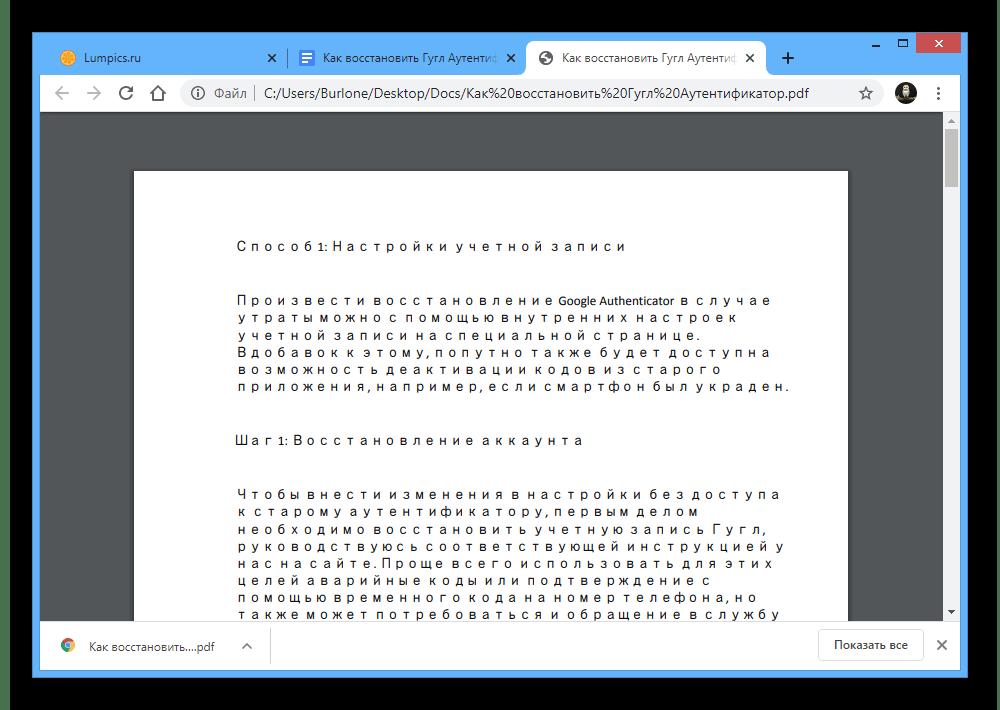 Процесс просмотра скачанного документа на компьютере