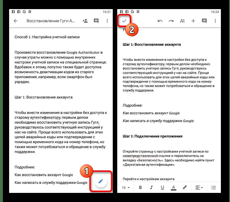 Процесс сохранения документа в приложении Google Документы