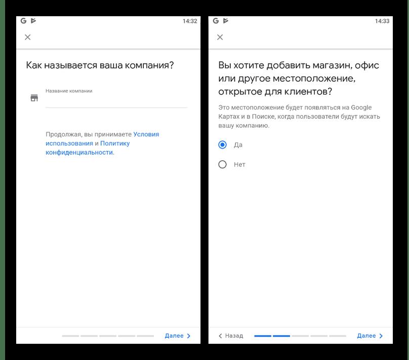 Процесс создания новой компании в приложении Google Мой Бизнес