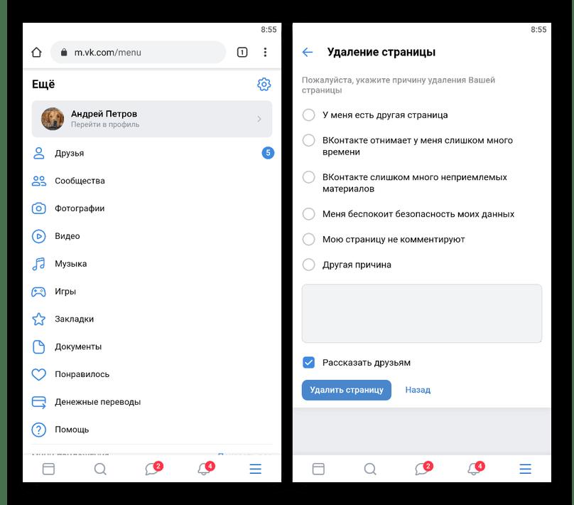 Процесс удаления учетной записи ВКонтакте на телефоне