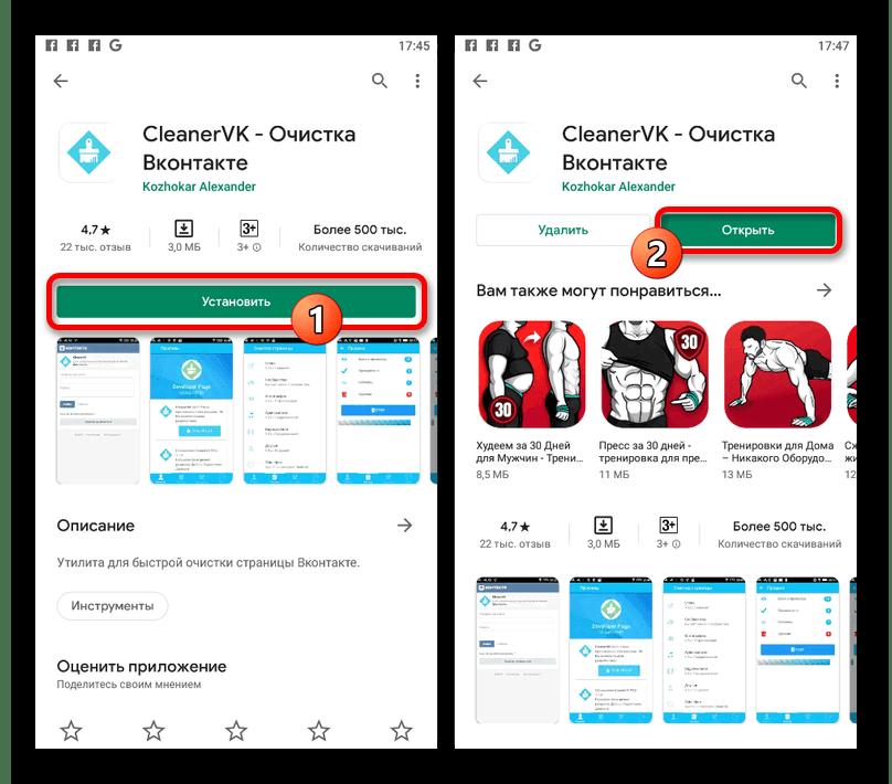 Процесс установки приложения CleanerVK на телефоне