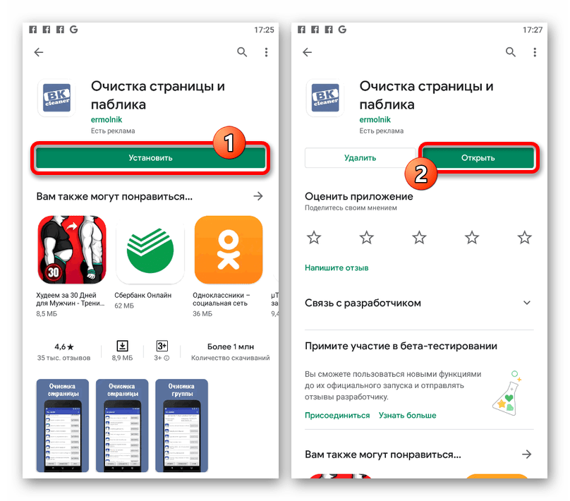 Процесс установки приложения VK Cleaner на телефон