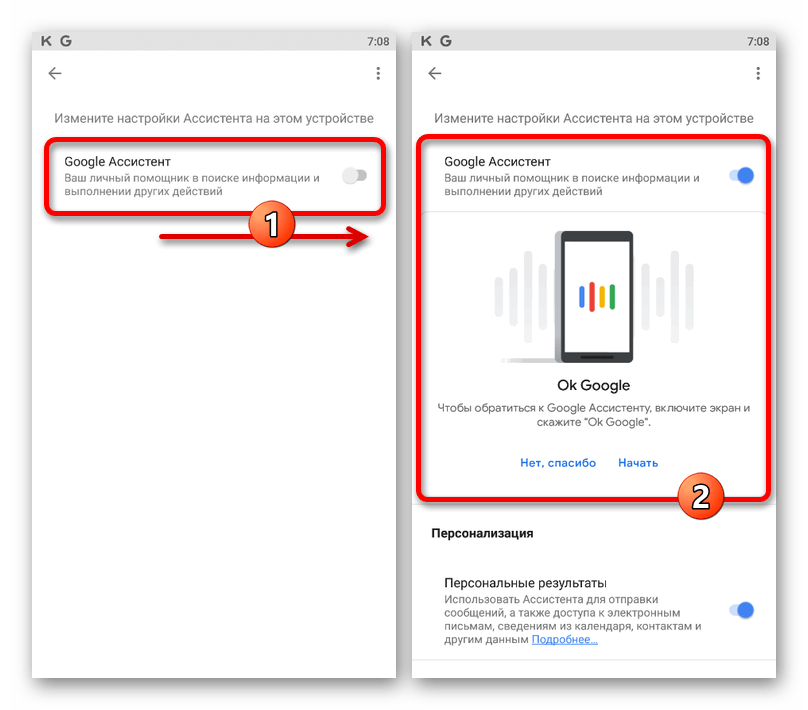 Процесс включения Google Ассистента в приложении Google на телефоне