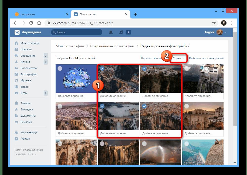 Процесс выбора сохраненных фотографий на сайте ВКонтакте