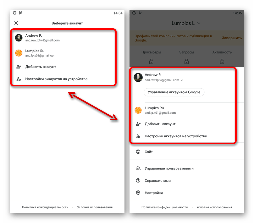 Процесс выбора учетной записи в приложении Google Мой Бизнес
