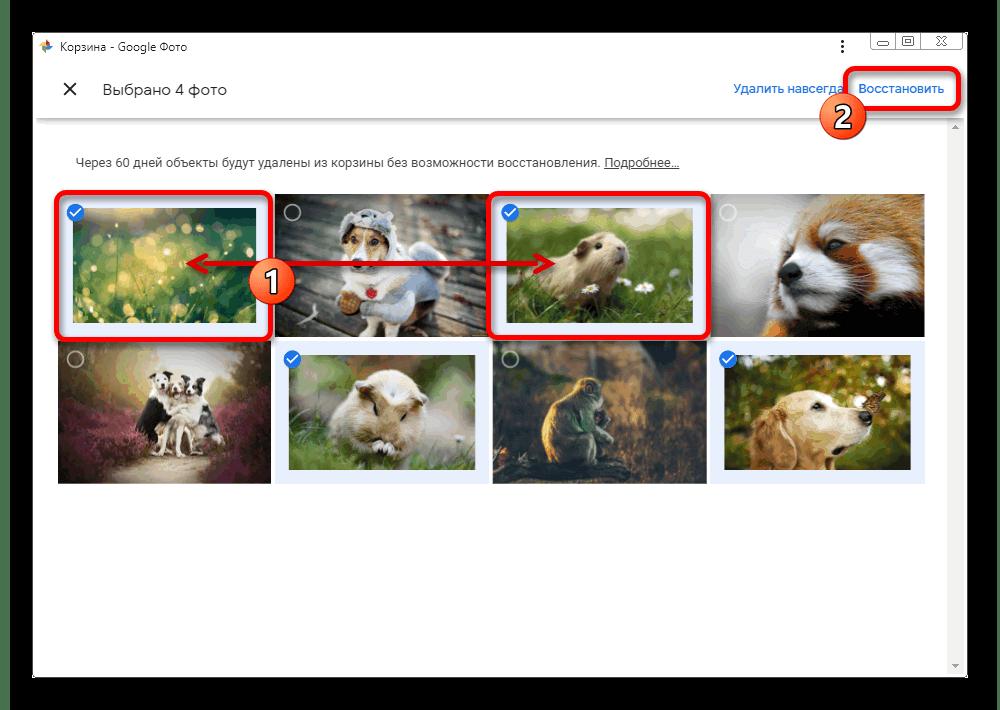 Процесс выделения изображений в корзине на сайте сервиса Google Фото