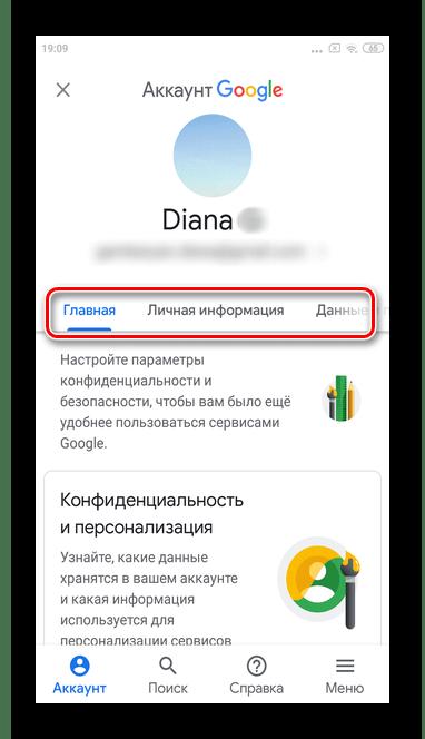 Прокрутите горизонтальное меню до пункта Безопасность для просмотра сохраненных паролей в мобильной версии Android Google Smart Lock