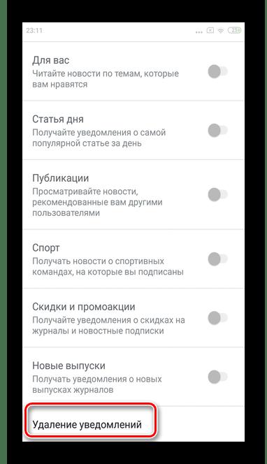 Прокрутите и удалите старые уведомления для полного отключения уведомлений из мобильной версии Гугл Новостей в Андроид
