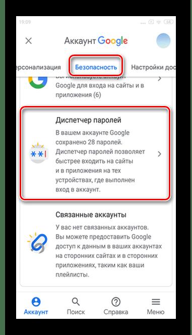 Прокрутите список до Диспетчер паролей для просмотра сохраненных паролей в мобильной версии Android Google Smart Lock