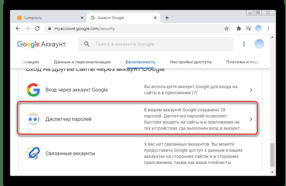 Прокрутите список до Диспетчер паролей для просмотра сохраненных паролей в ПК-версии Google Smart Lock