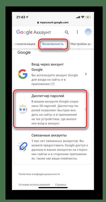 Прокрутите список до пункта Диспетчер паролей для просмотра сохраненных паролей в мобильной версии iOS Google Smart Lock