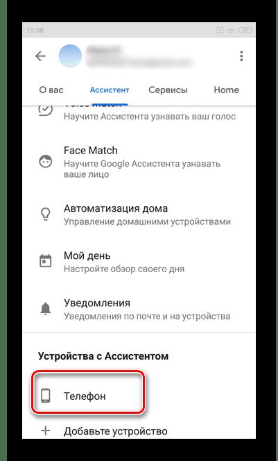 Прокрутите вниз до раздела устройства для настройки Гугл Ассистента на ОС Андроид