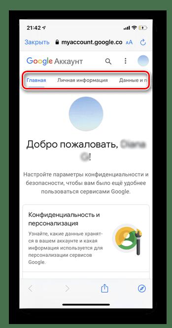 Пролистайте горизонтальное меню до строки Безопасность для просмотра сохраненных паролей в мобильной версии iOS Google Smart Lock