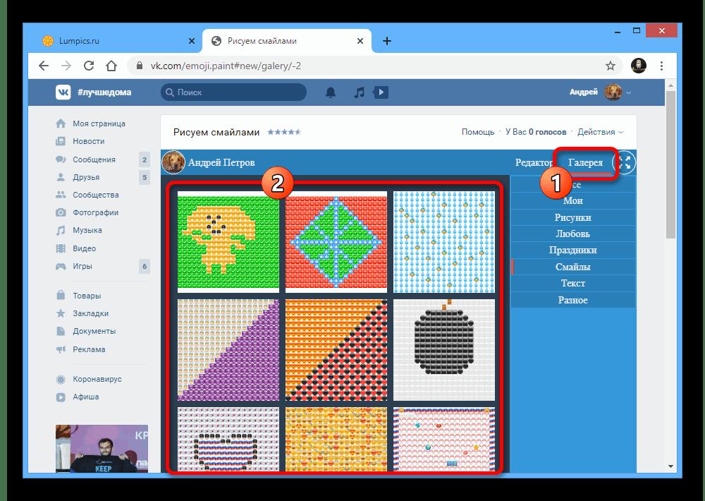 Просмотр чужих рисунков в приложении Emoji Paint ВКонтакте