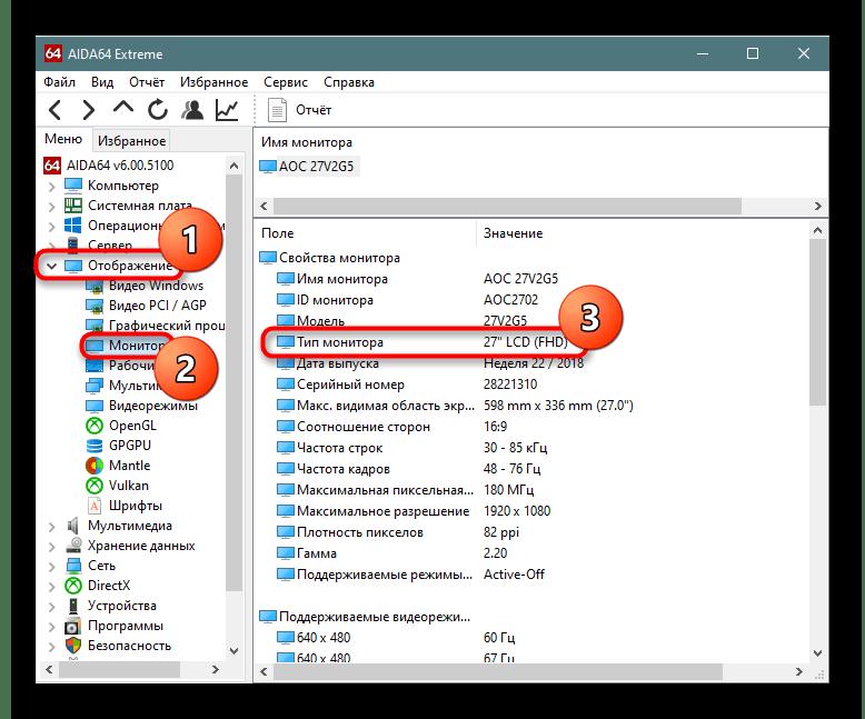 Просмотр диагонали экрана монитора компьютера в AIDA64