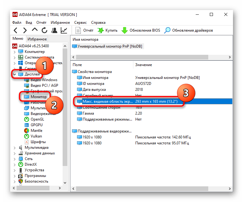 Просмотр диагонали экрана монитора ноутбука в AIDA64