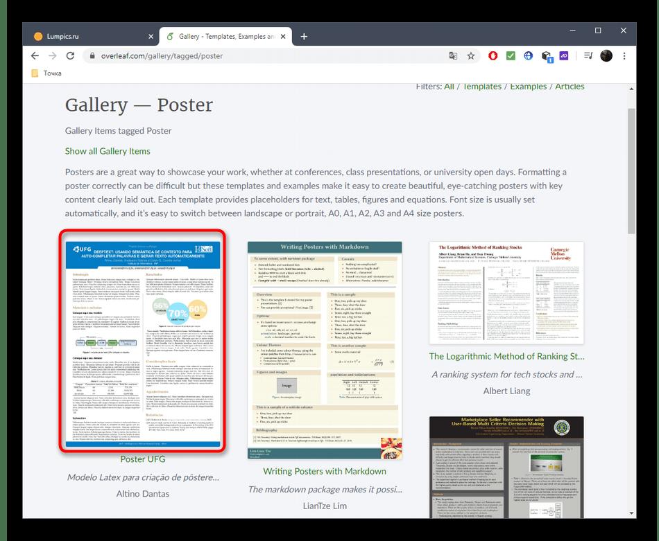 Просмотр доступных шаблонов проекта LaTeX через онлайн-сервис Overleaf