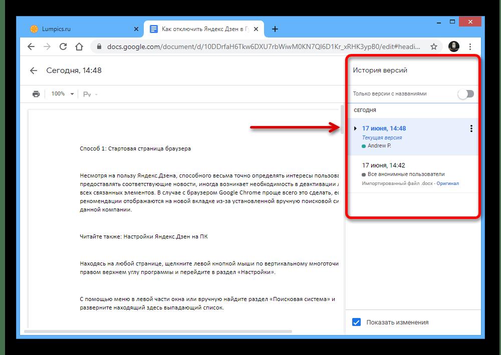 Просмотр информации о редактировании файла на сайте Google Документов