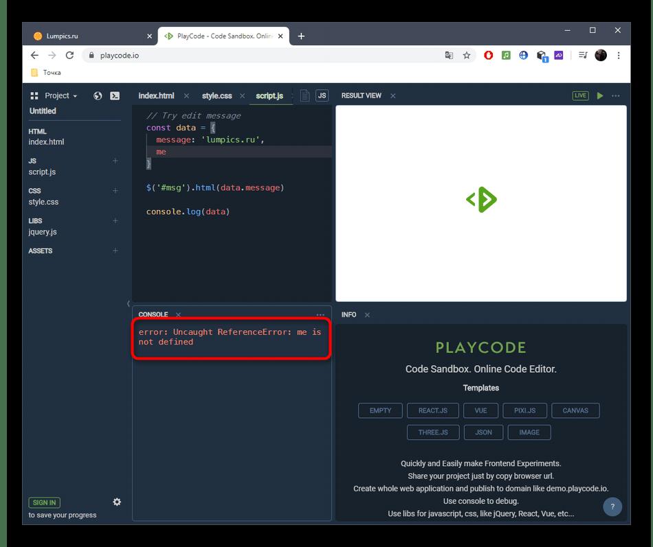 Просмотр консоли при редактировании JavaScript через онлайн-сервис PlayCode
